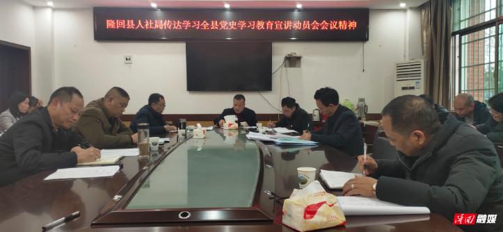 隆回县人社局传达学习全县党史学习教育宣讲动员会会议精神
