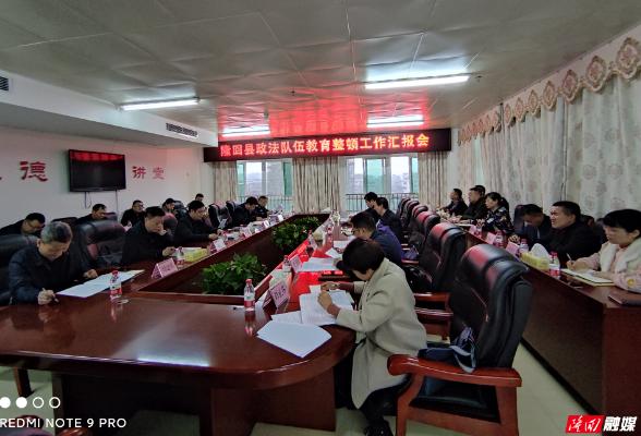 省级驻点指导组来隆回督导政法队伍教育整顿工作