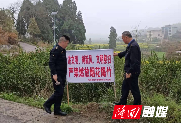 隆回县城管局多措并举开展禁炮宣传