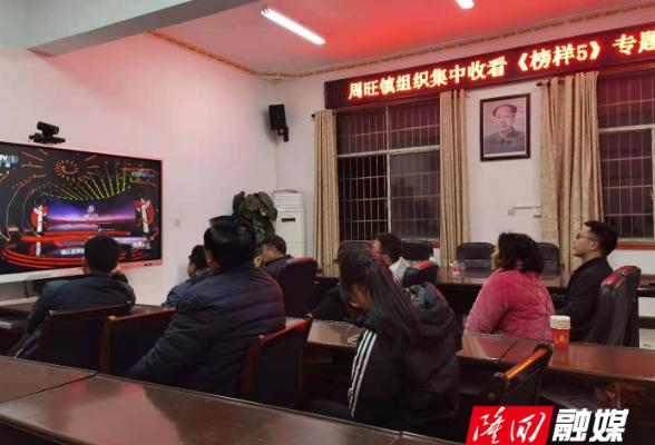 周旺镇集中观看专题片《榜样5》
