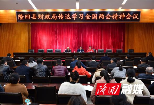 县财政局传达学习全国两会精神