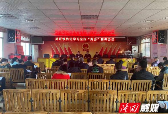 周旺镇传达学习贯彻2021年全国两会精神