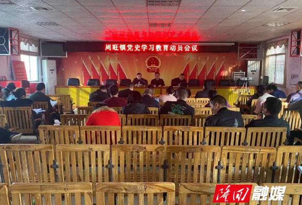 周旺镇召开党史学习教育动员大会