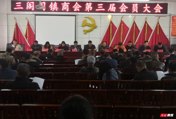 三阁司镇商会召开第三届会员大会