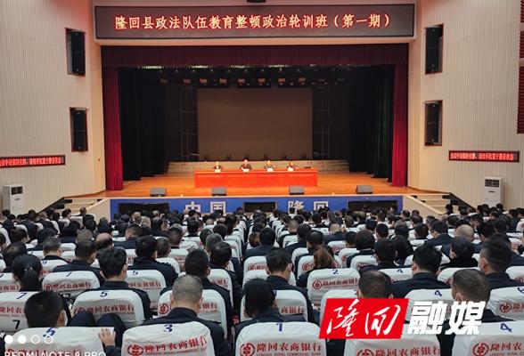 隆回县组织开展政法队伍教育整顿政治轮训