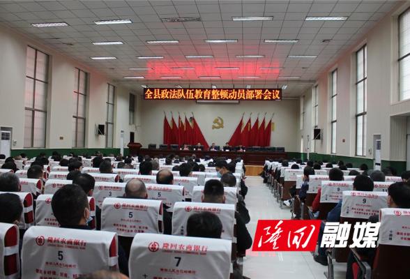 隆回政法队伍教育整顿动员部署会议召开 王永红出席并讲话