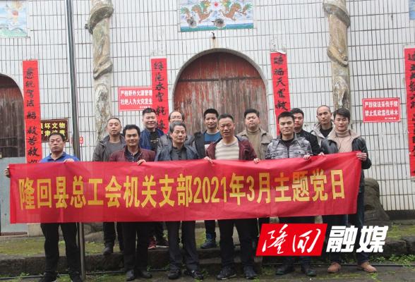 隆回县总工会结合主题党日开展徒步登山活动