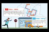 公交为道吾学校定制专线