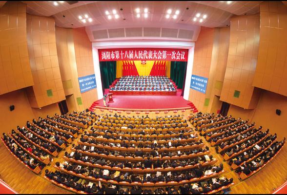 市十八届人大一次会议开幕