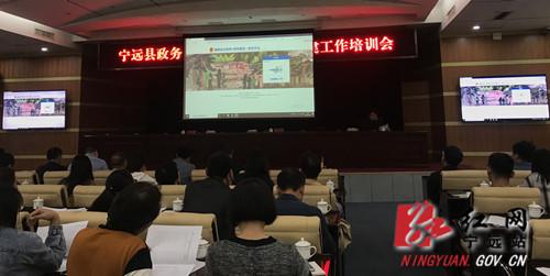 宁远召开政务服务工作暨标准化创建工作培训会_副本500.jpg
