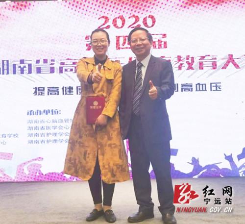 宁远县人民医院荣获第四届湖南省高血压健康教育大赛一等奖_副本500.jpg