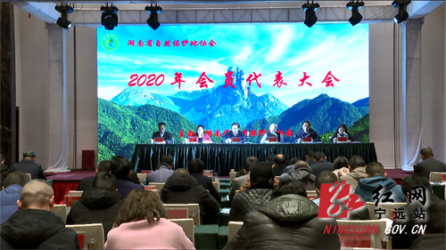 湖南省自然保护地协会年会500 拷贝.jpg