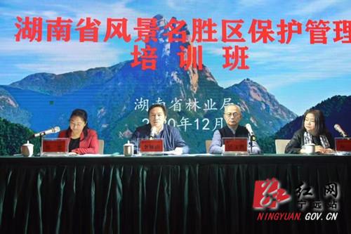 湖南省风景名胜区保护管理培训班在宁远县举行2_副本500.jpg