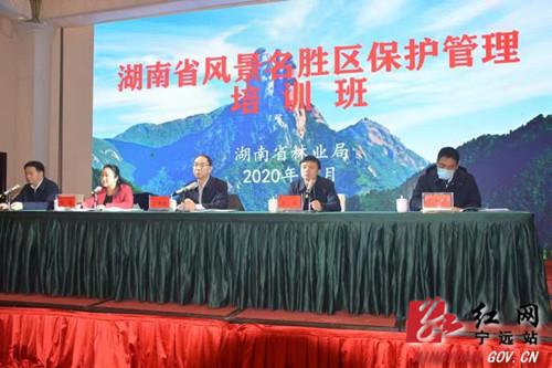 湖南省风景名胜区保护管理培训班在宁远县举行1_副本500.jpg