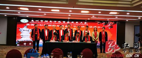 惠州市湖南宁远商会成立大会暨招商推介会在惠州举行_副本_副本500.jpg