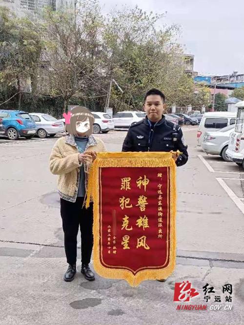 宁远民警追回被盗财物 群众送锦旗致谢_副本500.jpg