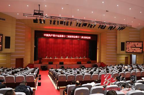 宁远县委召开十二届委员会十二次全体会议_副本500.jpg