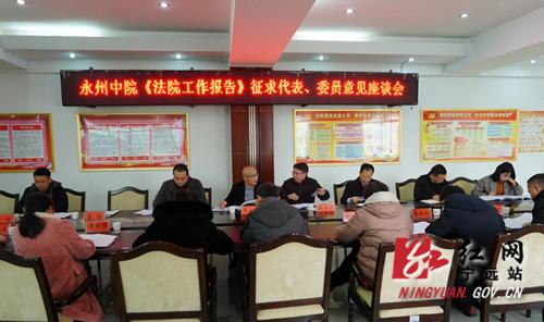 永州中院到宁远征求《法院工作报告》意见_副本500.jpg