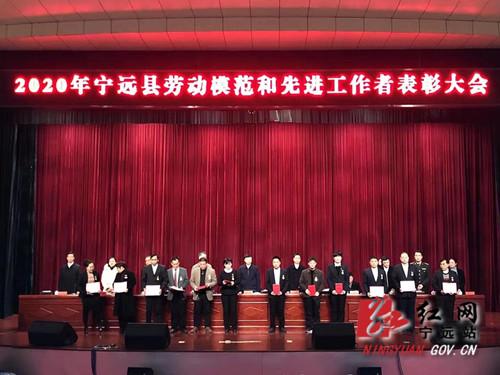 宁远召开2020年全县劳动模范和先进工作者表彰大会_副本500.jpg