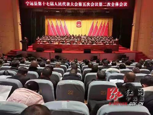 宁远县第十七届人民代表大会第五次会议举行第二次全体会议_副本500.jpg