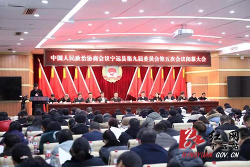 宁远县政协九届五次会议举行闭幕大会_副本500.jpg