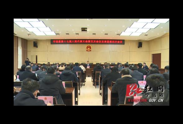 宁远县十七届人大五次会议召开主席团第四次会议