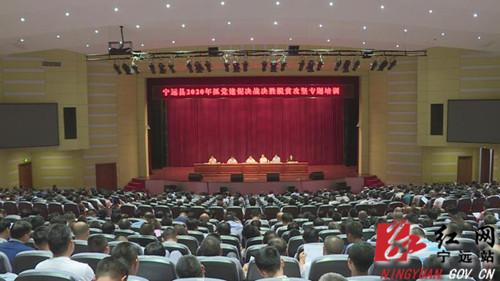 宁远县举行2020年抓党建促决战决胜脱贫攻坚专题培训会_副本500.jpg