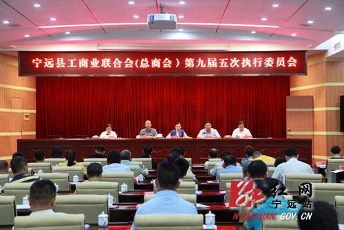 宁远县工商业联合会(总商会)召开第九届五次执委会1000 拷贝.jpg