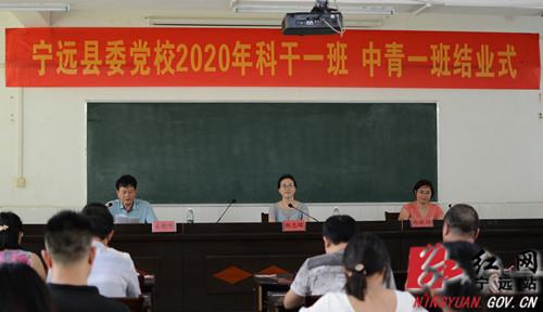 宁远县举行2020年度科干一班和中青一班结业典礼_副本500.jpg