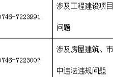 关于公布宁远县工程建设项目招投标突出问题专项整治投诉举报电话的公告