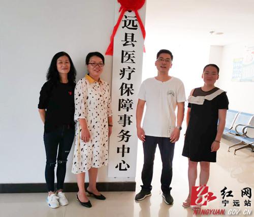 宁远县医疗保障事务中心正式挂牌_副本500.jpg