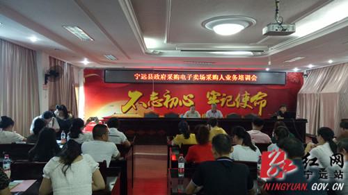 宁远县举行政府采购电子卖场采购人业务培训会_副本500.jpg