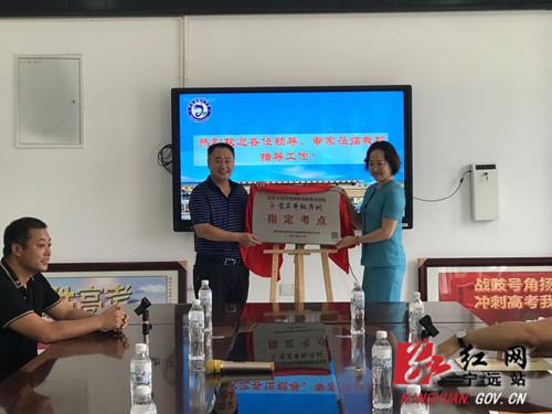 宁远二中成为全市首个中国书画等级考试考点_副本500.jpg