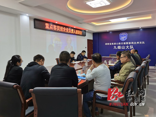 宁远:高速交警组织重点客危货运企业负责人召开座谈会_副本500.jpg