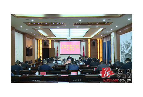 宁远县委理论学习中心组开展2021年第十一次集中(扩大)学习