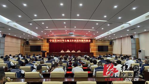 宁远召开2021年土地卫片执法问题约谈会_副本500.jpg