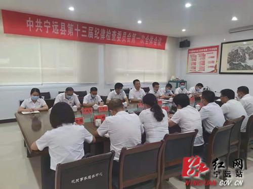 中国共产党宁远县第十三届纪律检查委员会举行第一次全体会议_副本500.jpg