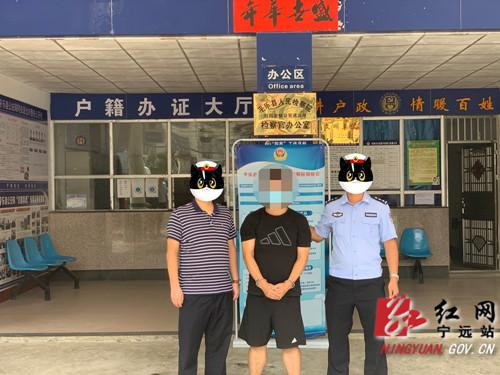 宁远警方抓获一名非法吸收公众存款网上逃犯_副本500.jpg