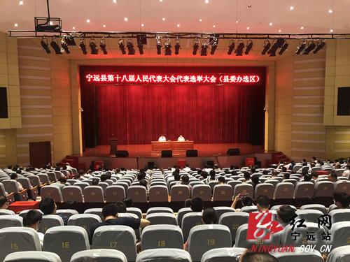 宁远县第十八届人民代表大会代表县委办选区选举大会召开_副本500.jpg