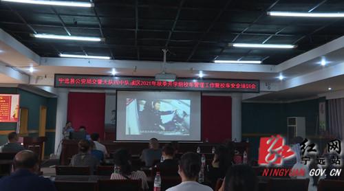 宁远召开2021年秋季开学前校车管理工作暨校车安全培训会_副本500.jpg