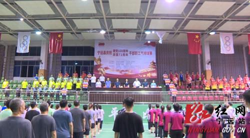 宁远县举行庆祝中国共产党成立100周年 庆祝新中国成立72周年干部职工气排球比赛_副本500.jpg