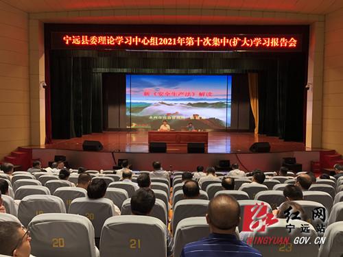 宁远县委理论学习中心组举行2021年第十次集中(扩大)学习辅导报告会_副本500.jpg