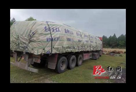 宁远县公开审理首起无证运输危险化学品案件