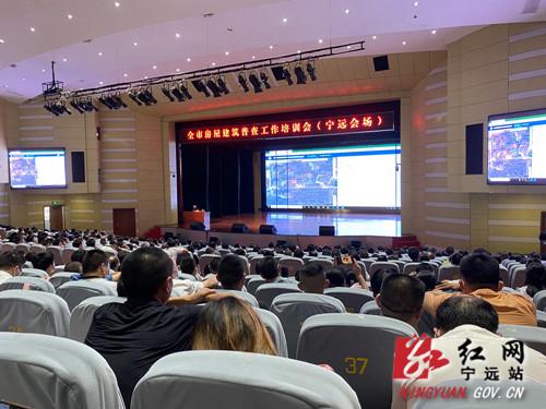 全市房屋建筑普查工作培训会议在宁远召开_副本500.jpg