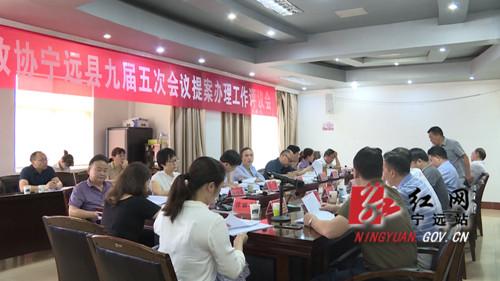 宁远县政协召开提案办理工作评议会1_副本500.jpg