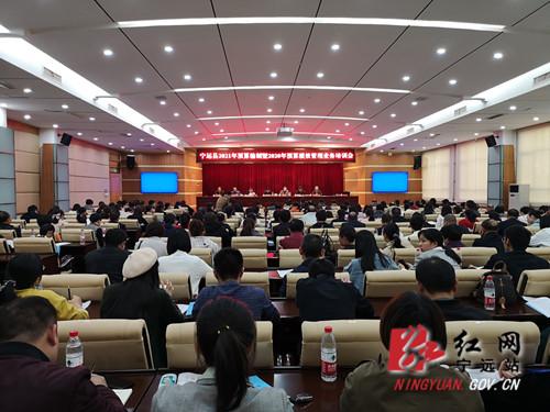 宁远召开2021年预算编制暨2020年预算绩效管理业务培训会_副本500.jpg