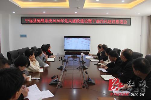 宁远县统战系统召开2020年党风廉政建设暨干部作风建设推进会_副本500.jpg
