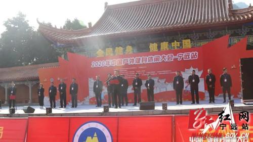 中国户外健身休闲大会在宁远举行_副本500.jpg