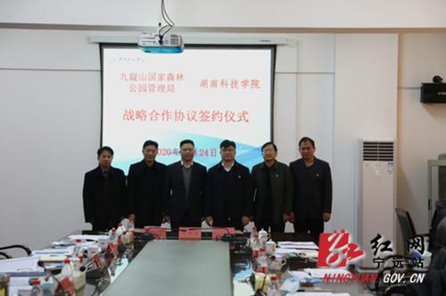 宁远湖南科技学院与九嶷山国家森林公园管理局签定战略合作协议_副本500.jpg