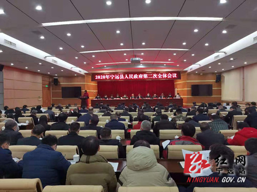 2020年宁远县政府召开第二次全体会议_副本500.jpg
